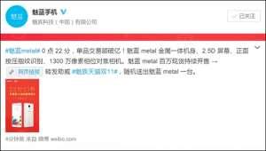 【新资讯】22分51秒魅蓝metal天猫双11单品销售额过亿